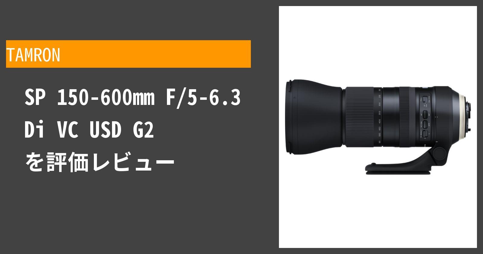 SP 150-600mm F/5-6.3 Di VC USD G2を徹底評価