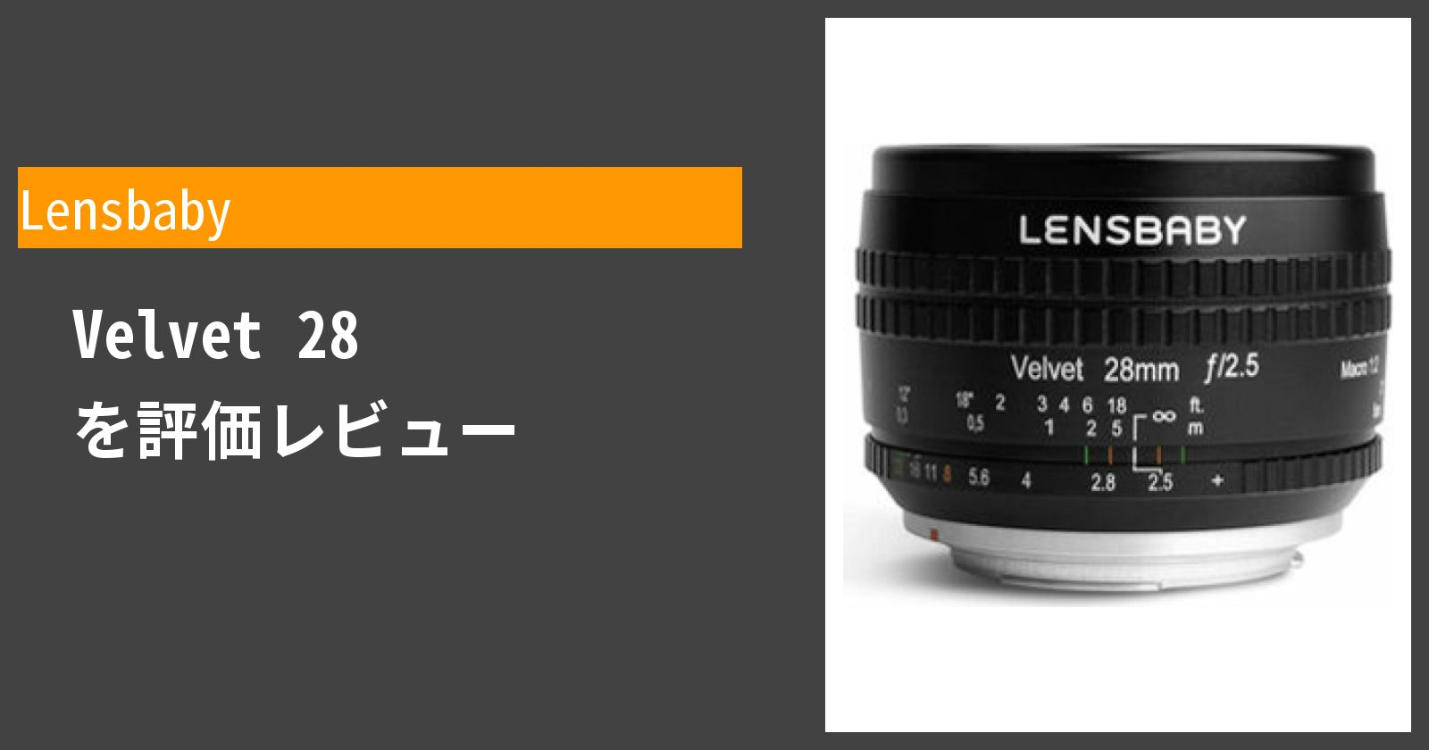 Velvet 28を徹底評価