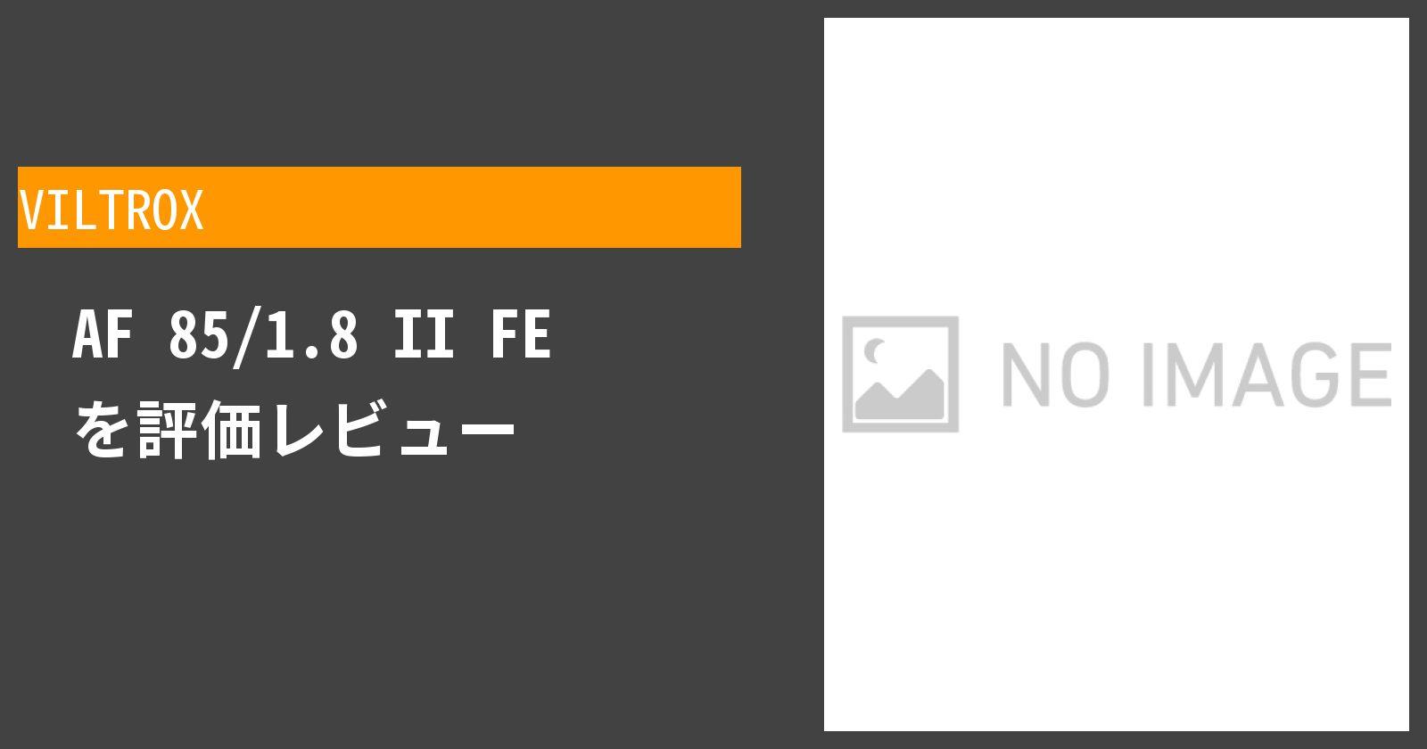 AF 85/1.8 II FEを徹底評価