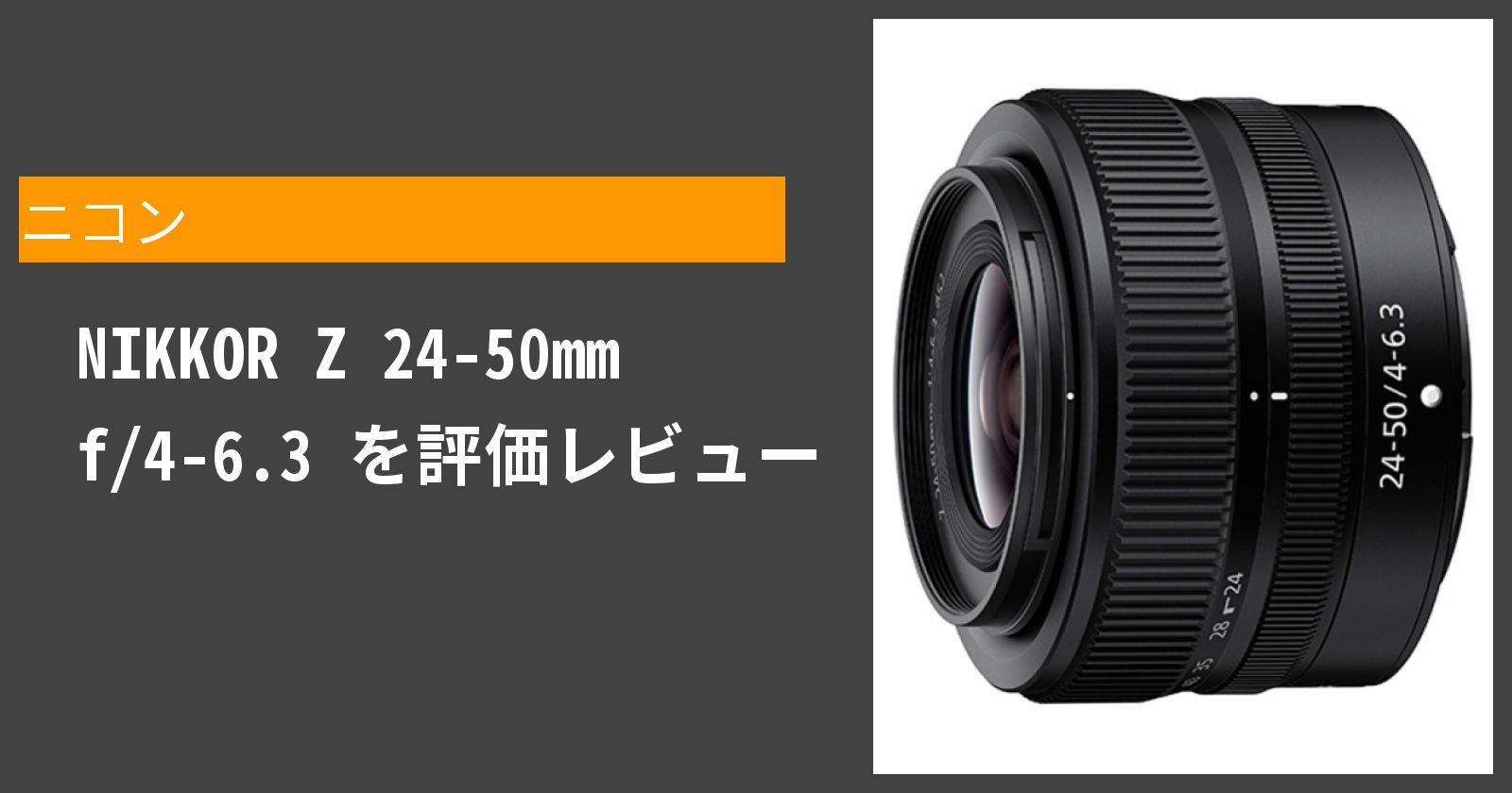 NIKKOR Z 24-50mm f/4-6.3を徹底評価