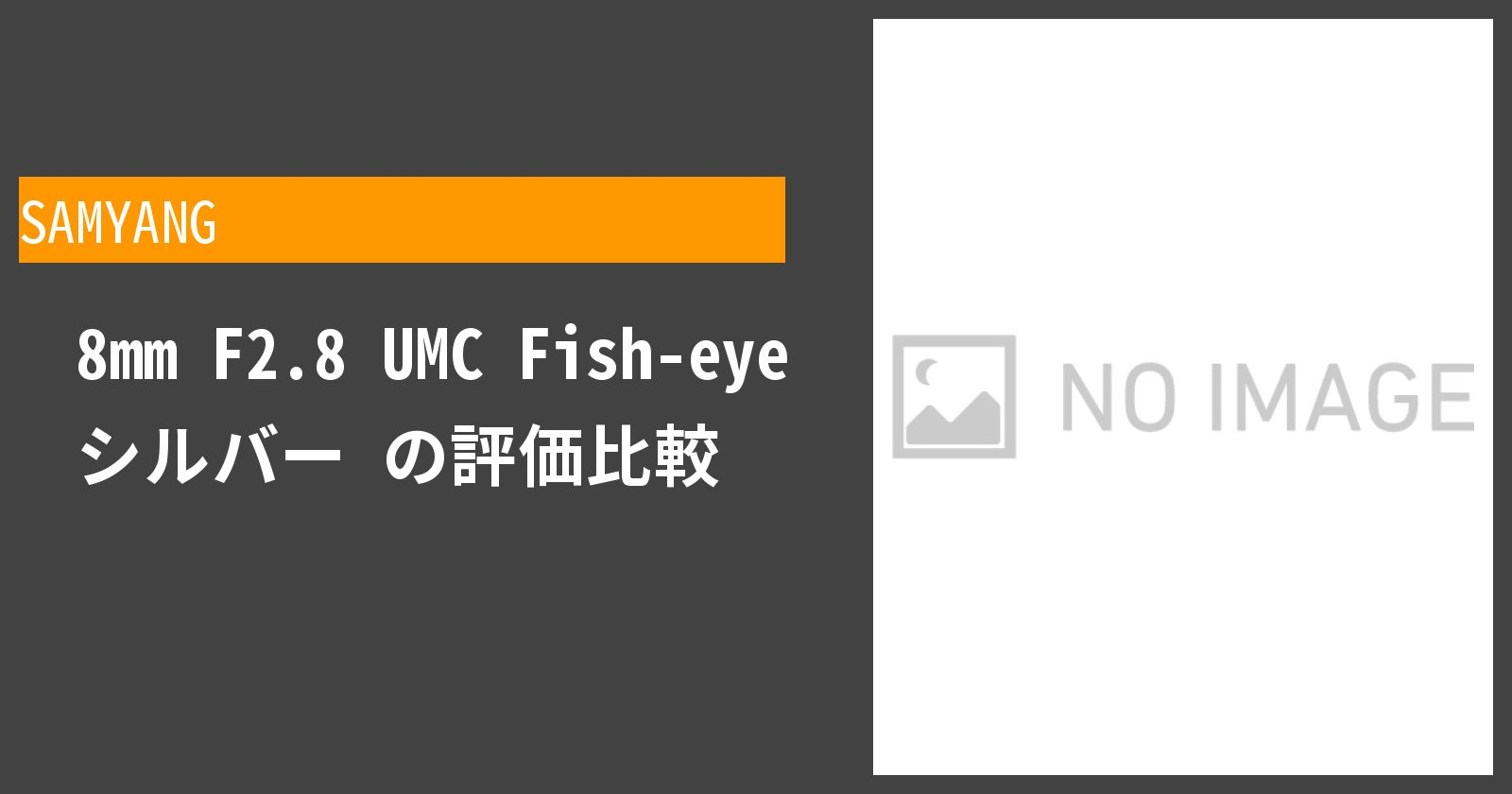 8mm F2.8 UMC Fish-eye シルバーを徹底評価