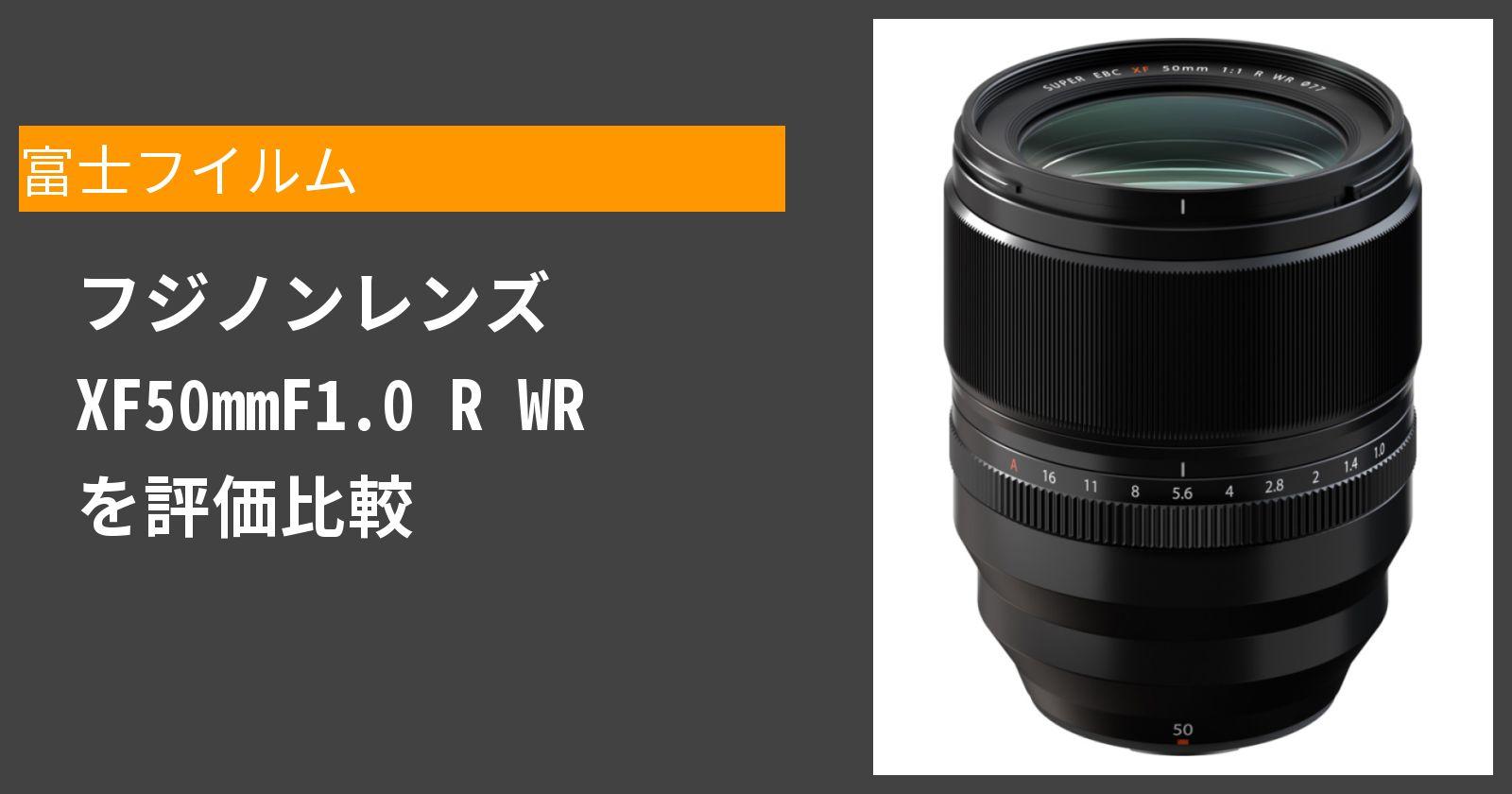 フジノンレンズ XF50mmF1.0 R WRを徹底評価