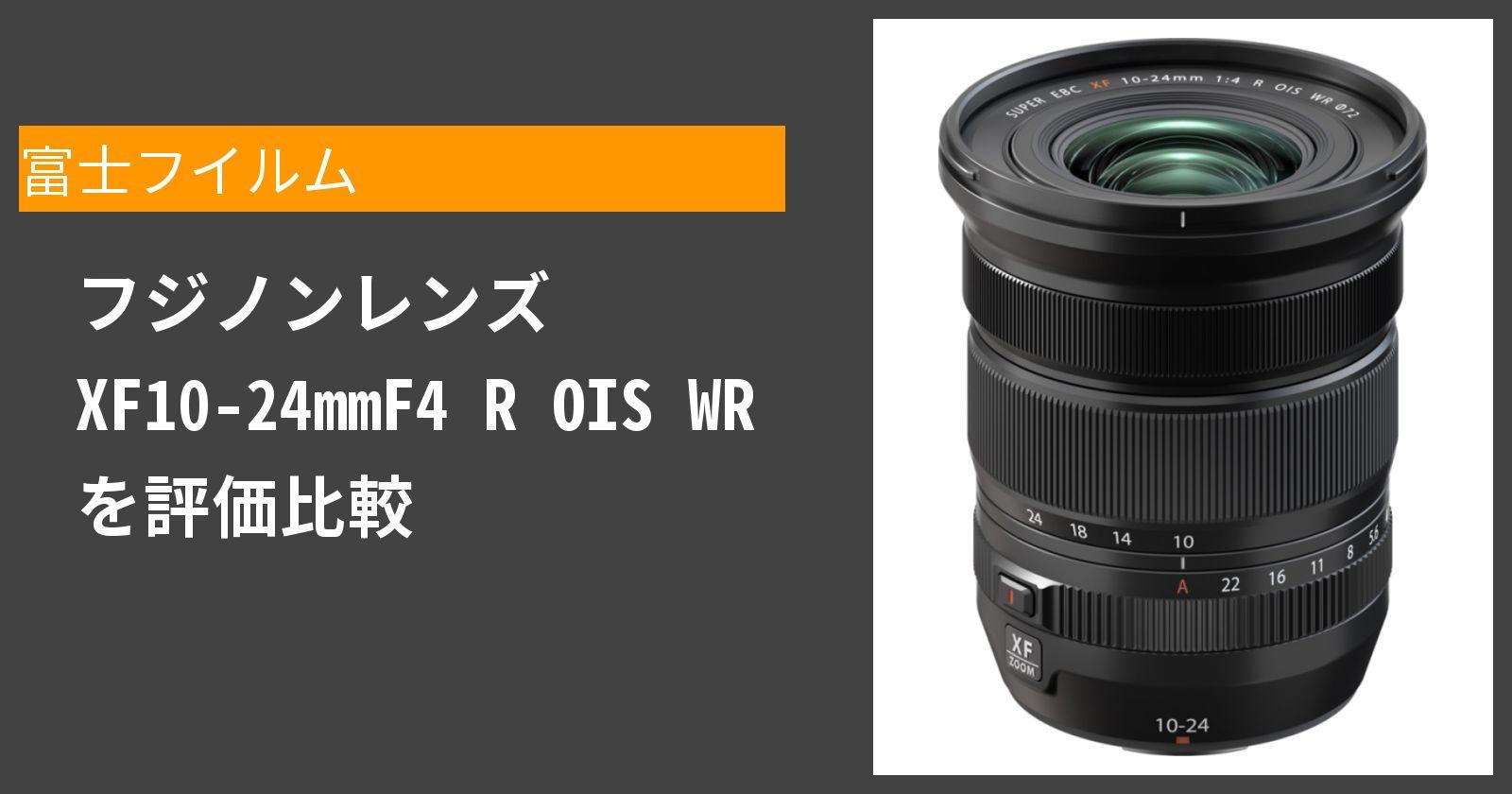 フジノンレンズ XF10-24mmF4 R OIS WRを徹底評価