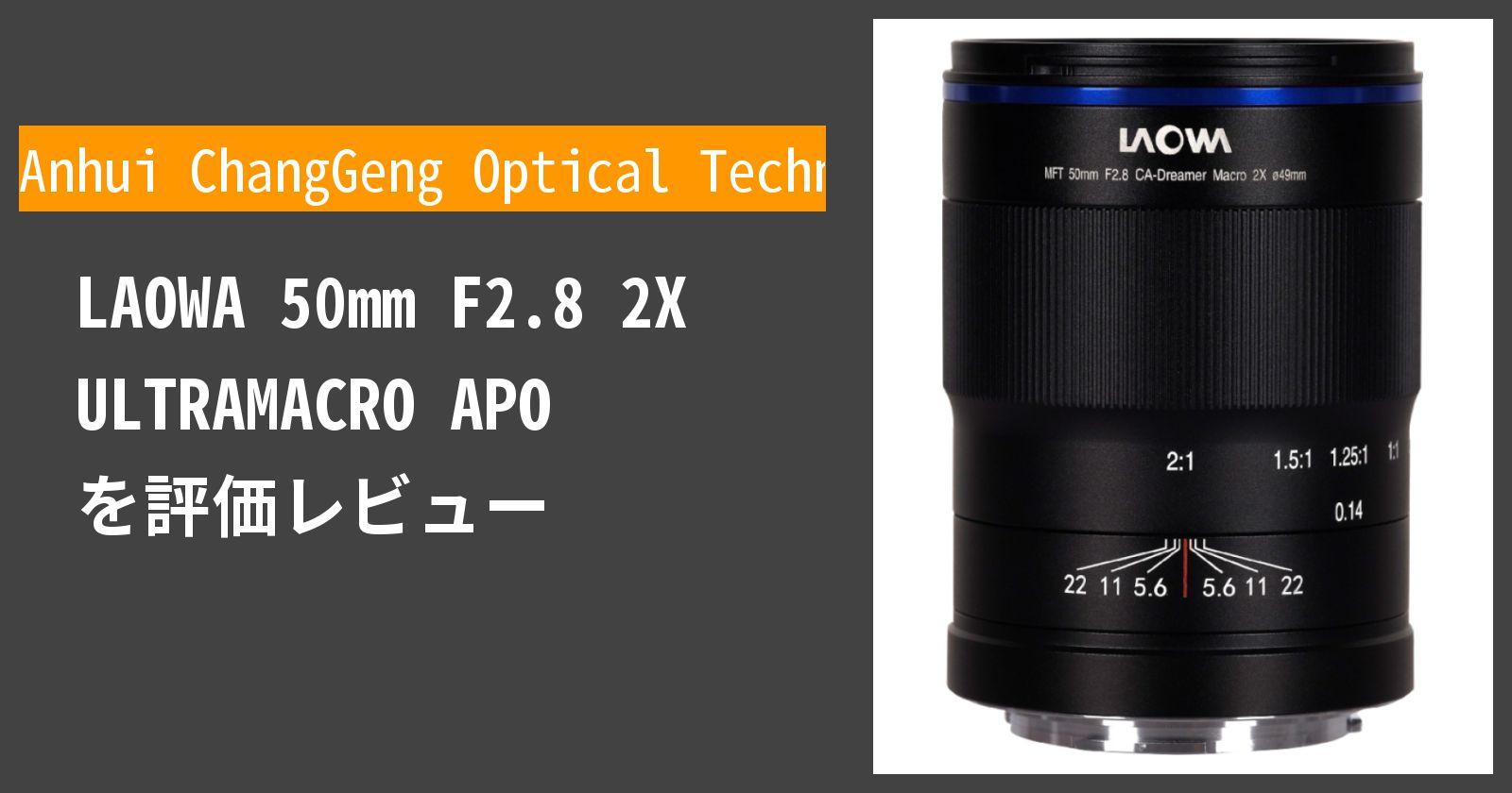 LAOWA 50mm F2.8 2X ULTRAMACRO APOを徹底評価