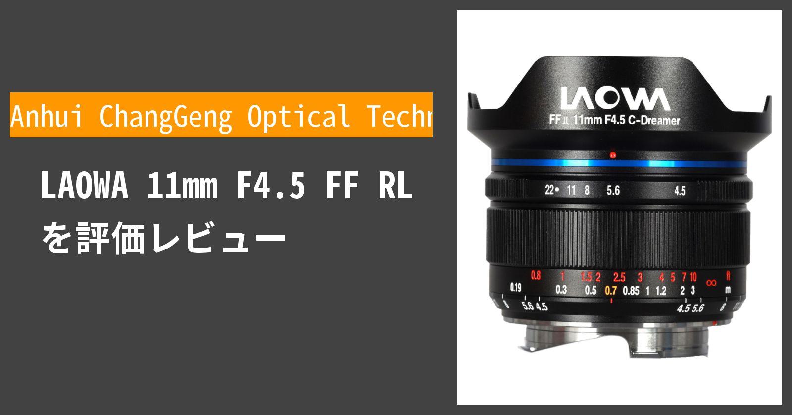 LAOWA 11mm F4.5 FF RLを徹底評価