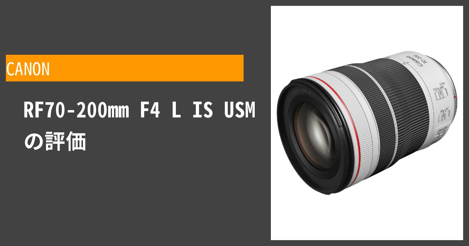 RF70-200mm F4 L IS USMを徹底評価