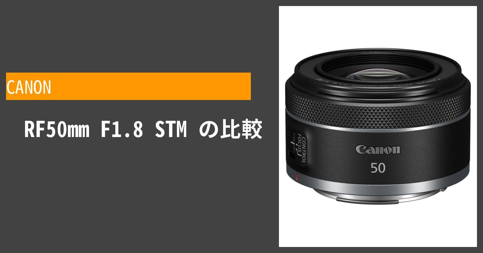 RF50mm F1.8 STMを徹底評価