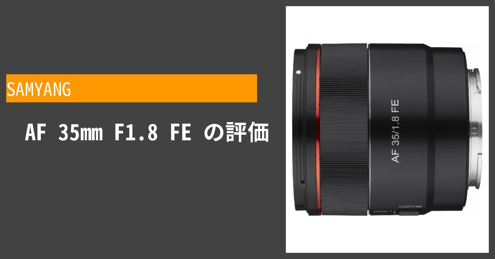 AF 35mm F1.8 FEを徹底評価