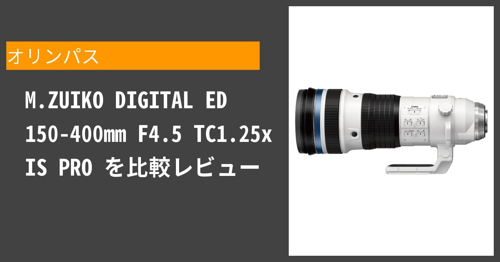 M.ZUIKO DIGITAL ED 150-400mm F4.5 TC1.25x IS PROを徹底評価