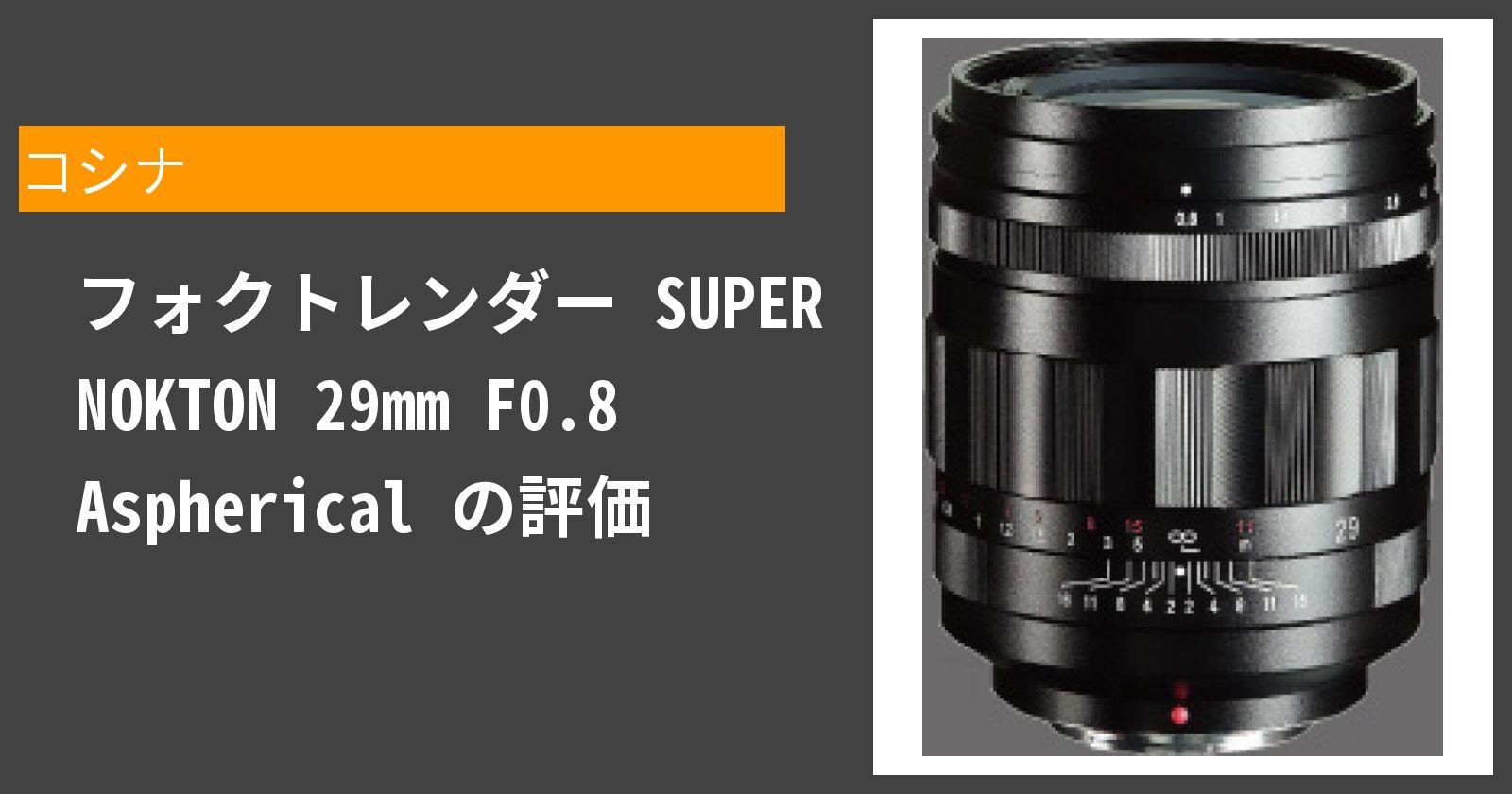 フォクトレンダー SUPER NOKTON 29mm F0.8 Asphericalを徹底評価