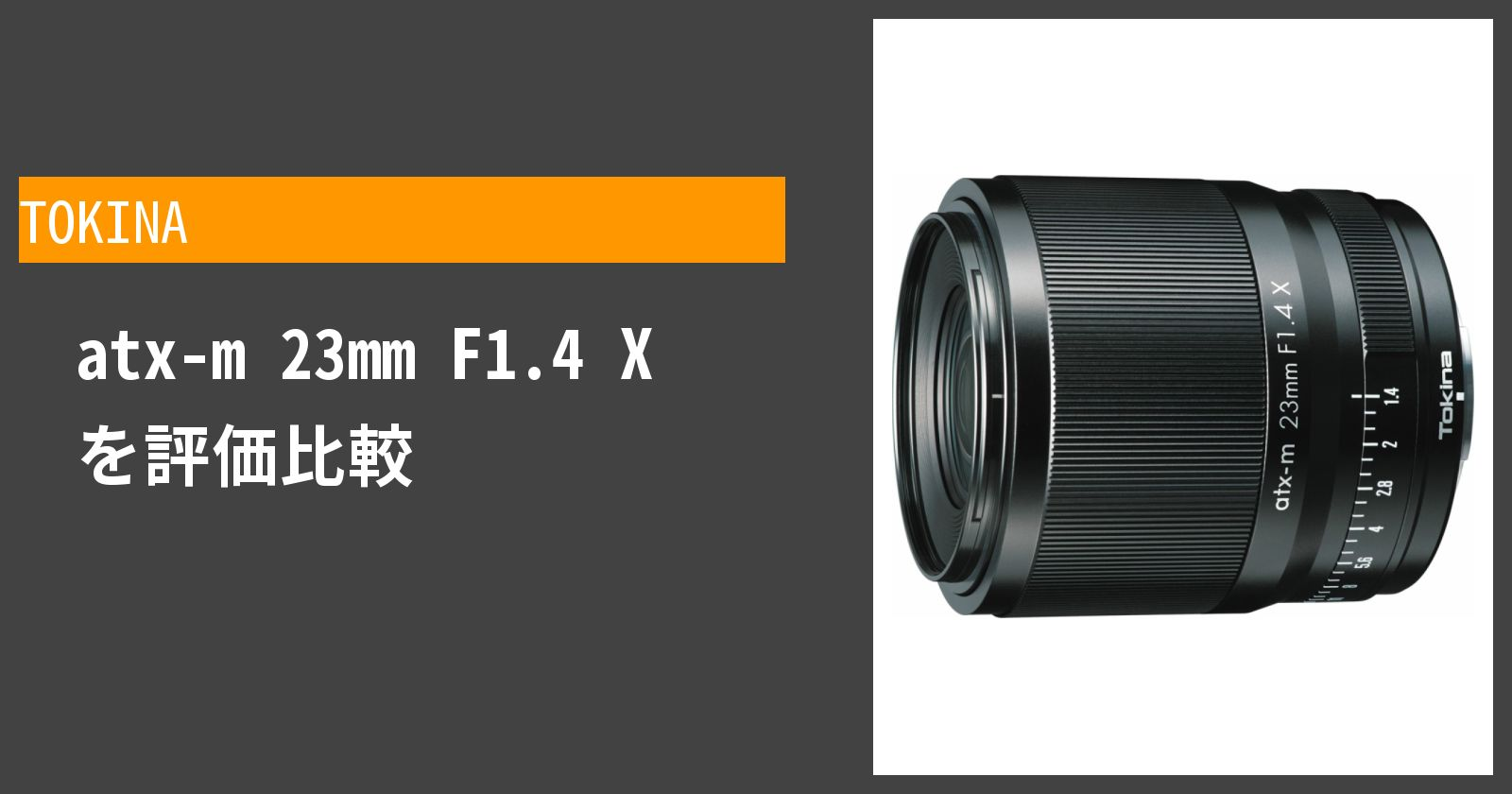 atx-m 23mm F1.4 Xを徹底評価