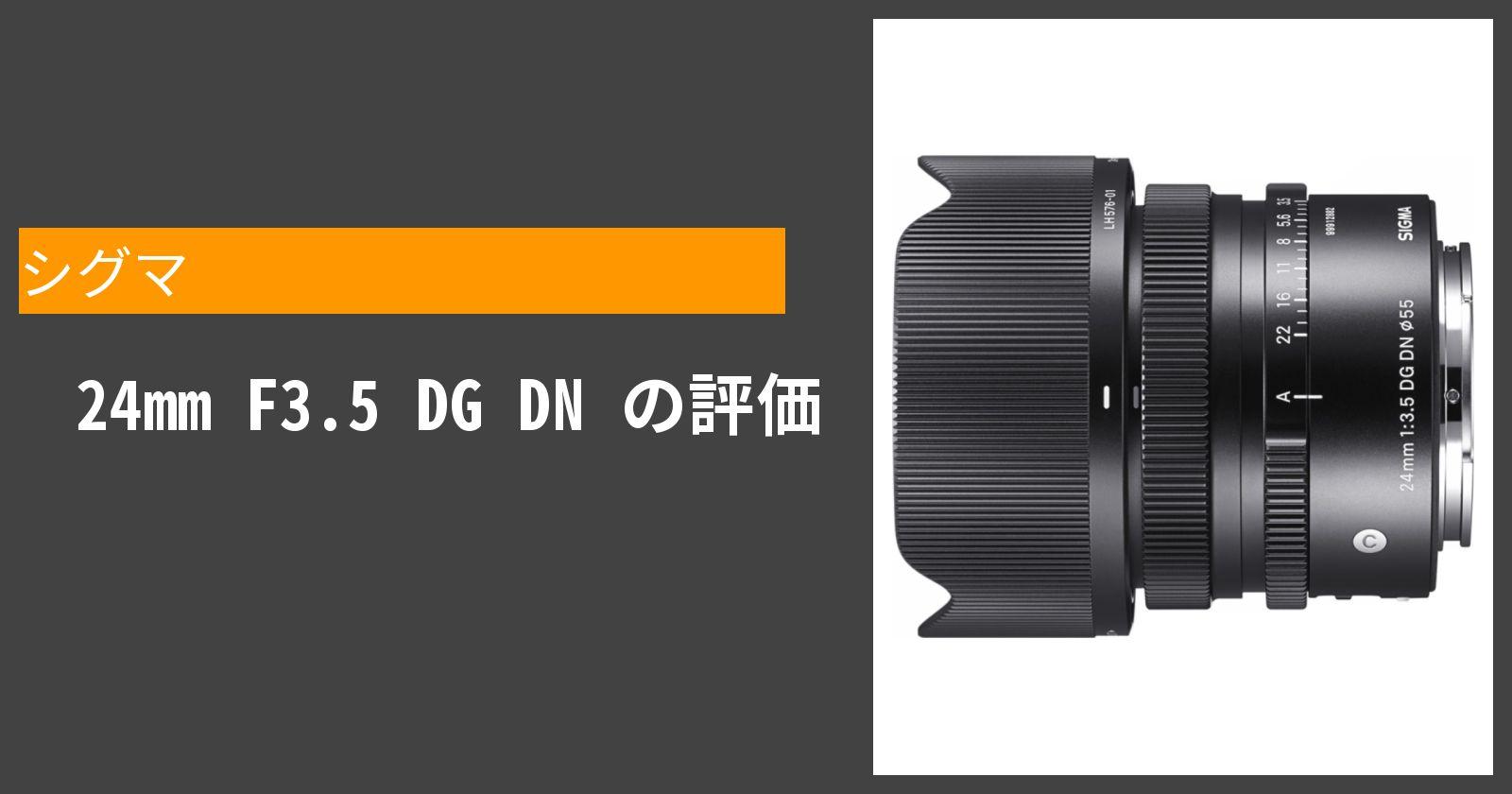 24mm F3.5 DG DNを徹底評価