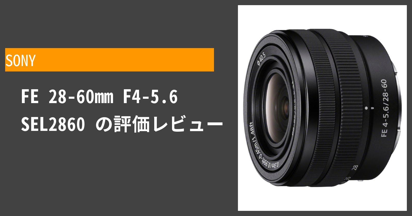 FE 28-60mm F4-5.6 SEL2860を徹底評価