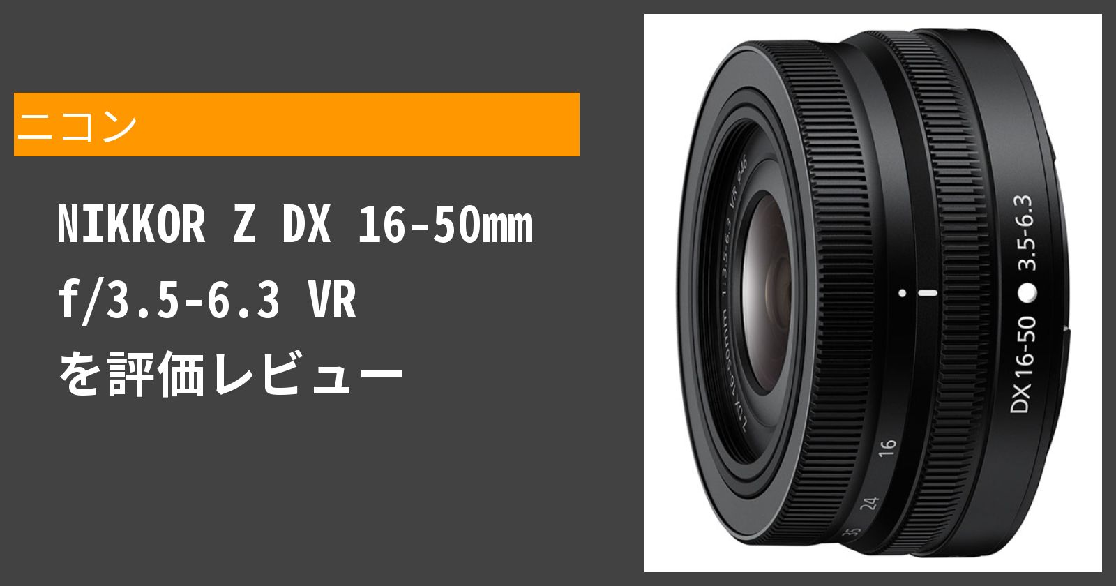 NIKKOR Z DX 16-50mm f/3.5-6.3 VRを徹底評価