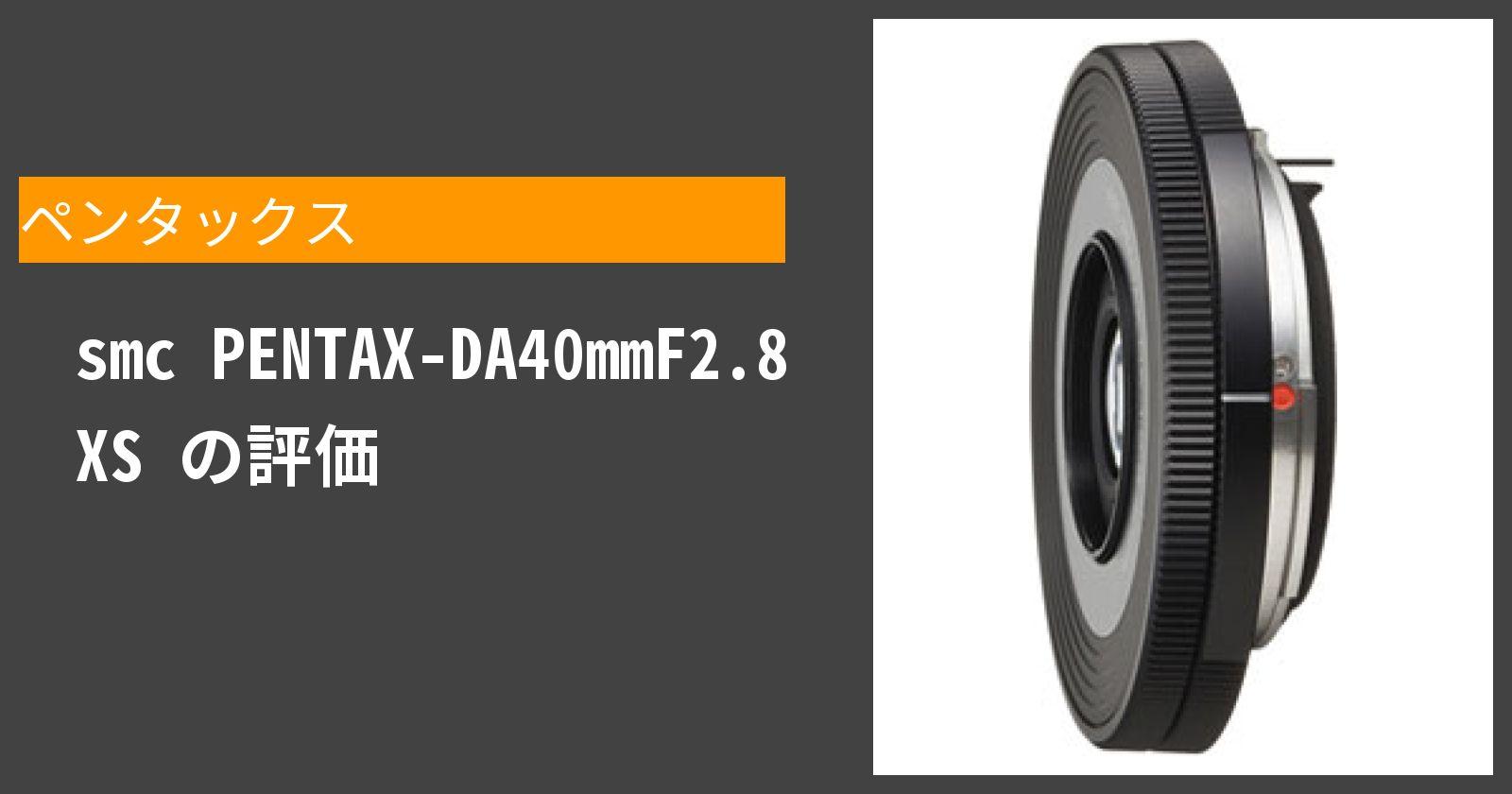 smc PENTAX-DA40mmF2.8 XSを徹底評価