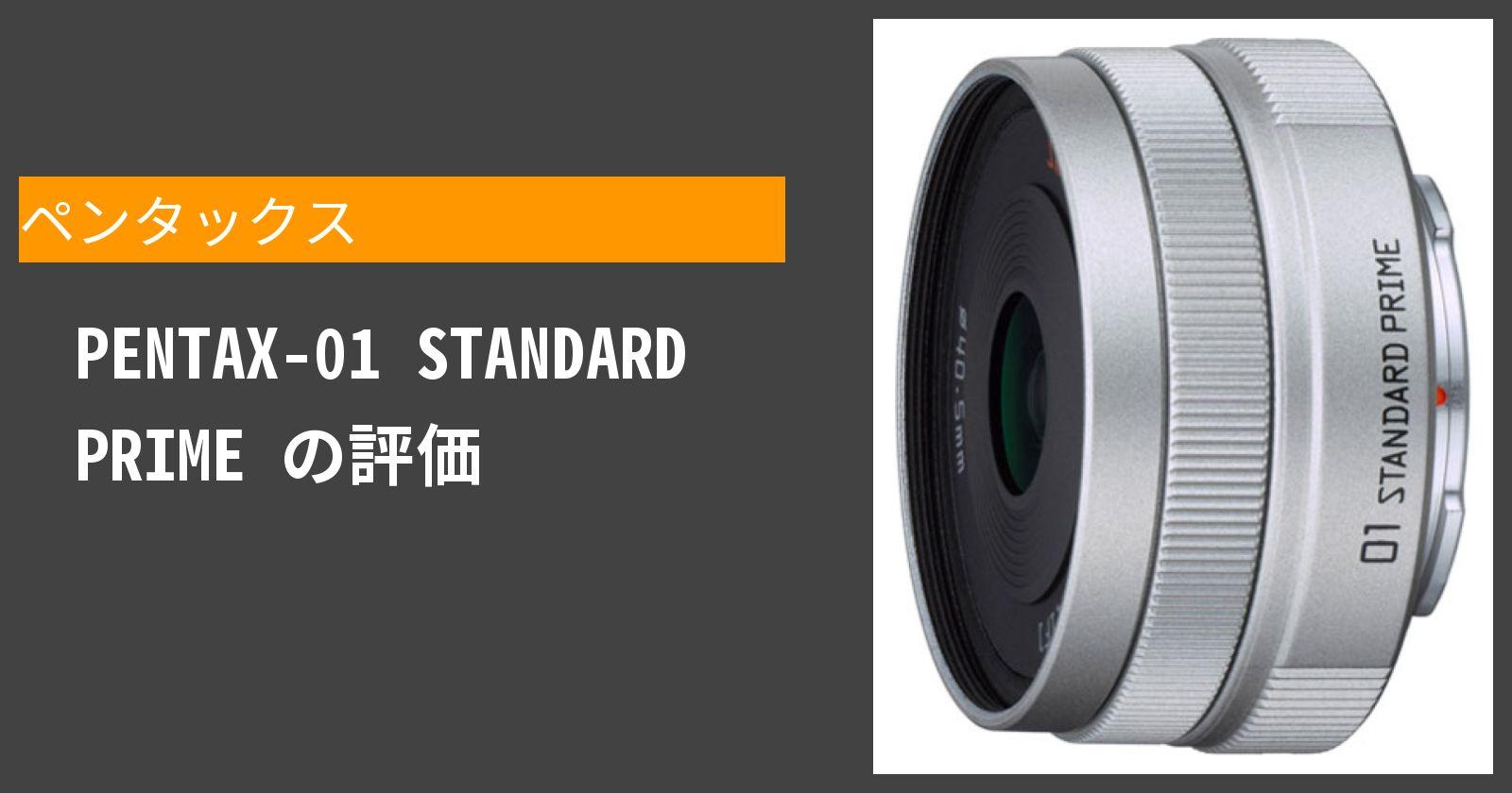 PENTAX-01 STANDARD PRIMEを徹底評価