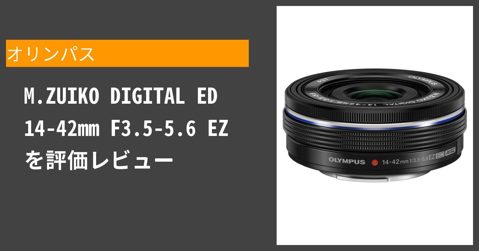 M.ZUIKO DIGITAL ED 14-42mm F3.5-5.6 EZを徹底評価
