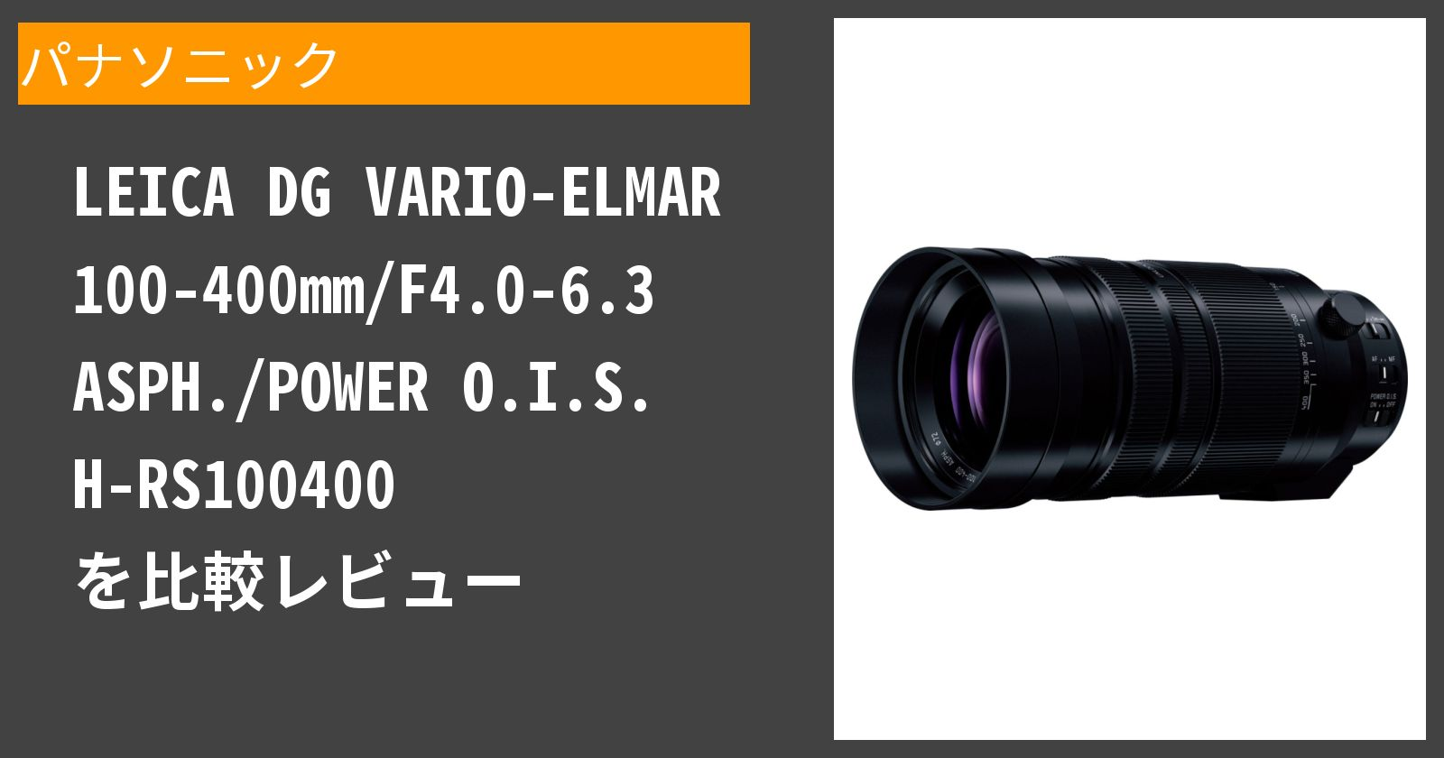LEICA DG VARIO-ELMAR 100-400mm/F4.0-6.3 ASPH./POWER O.I.S. H-RS100400を徹底評価