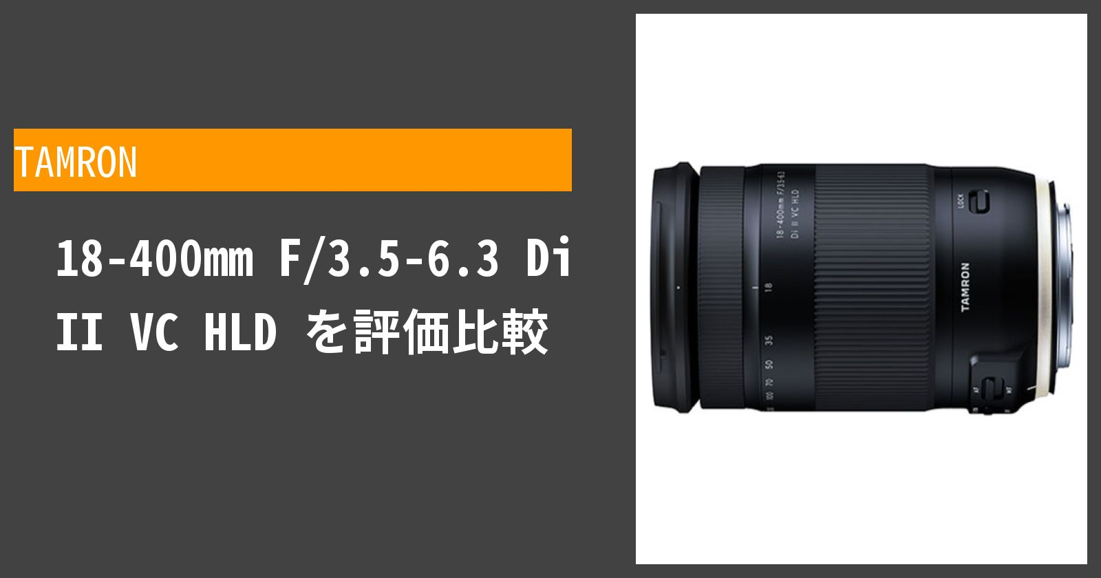18-400mm F/3.5-6.3 Di II VC HLDを徹底評価