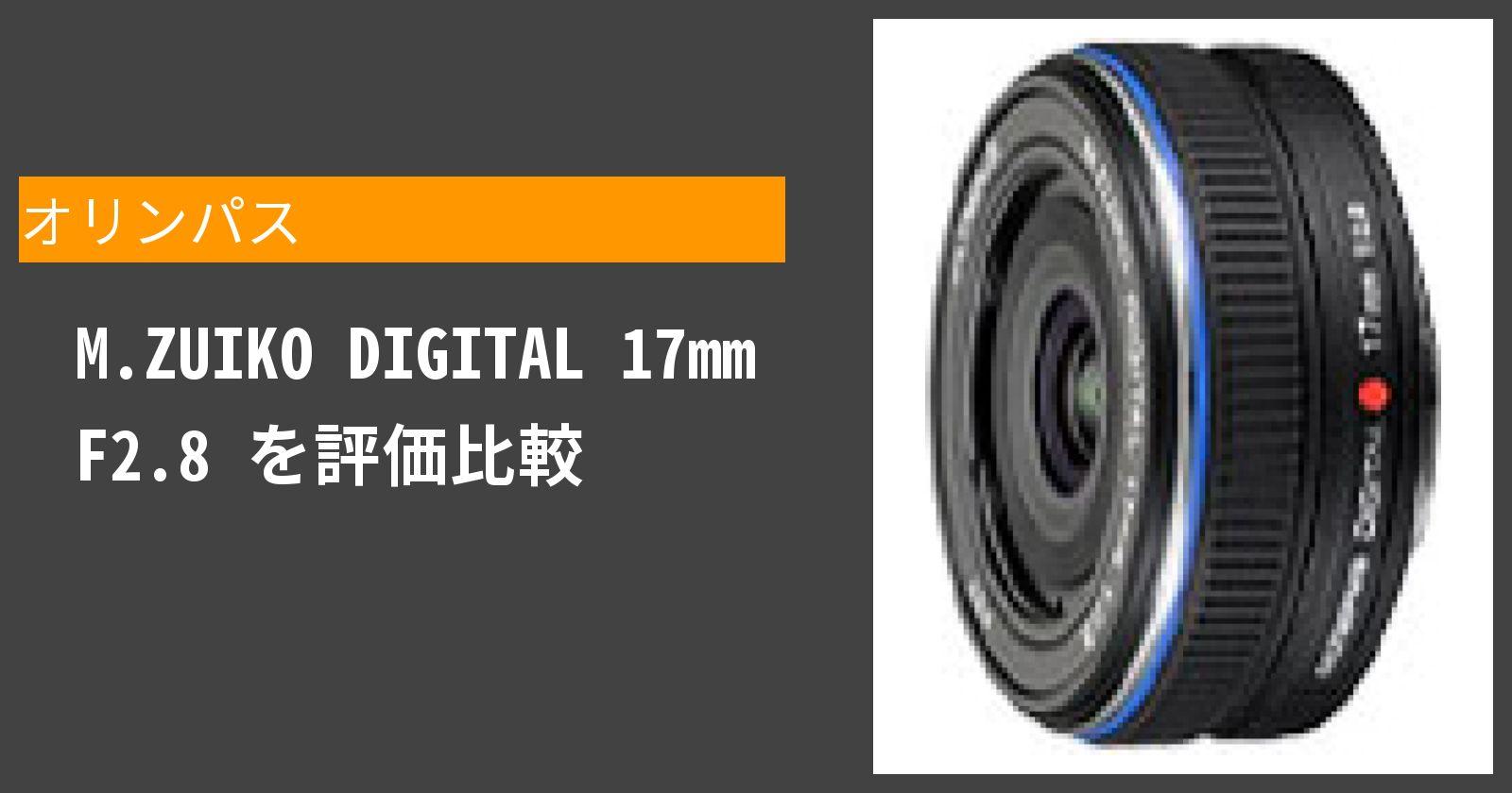 M.ZUIKO DIGITAL 17mm F2.8を徹底評価