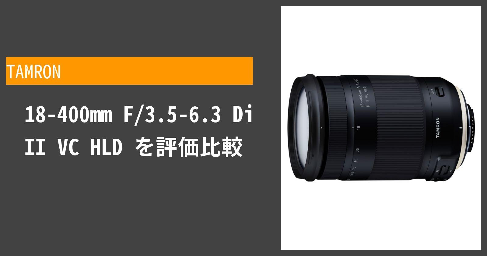 18-400mm F/3.5-6.3 Di II VC HLDを徹底評価