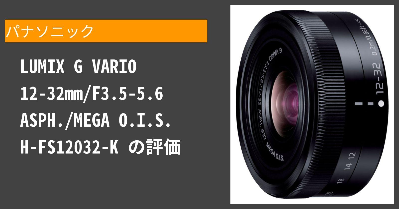 LUMIX G VARIO 12-32mm/F3.5-5.6 ASPH./MEGA O.I.S. H-FS12032-Kを徹底評価