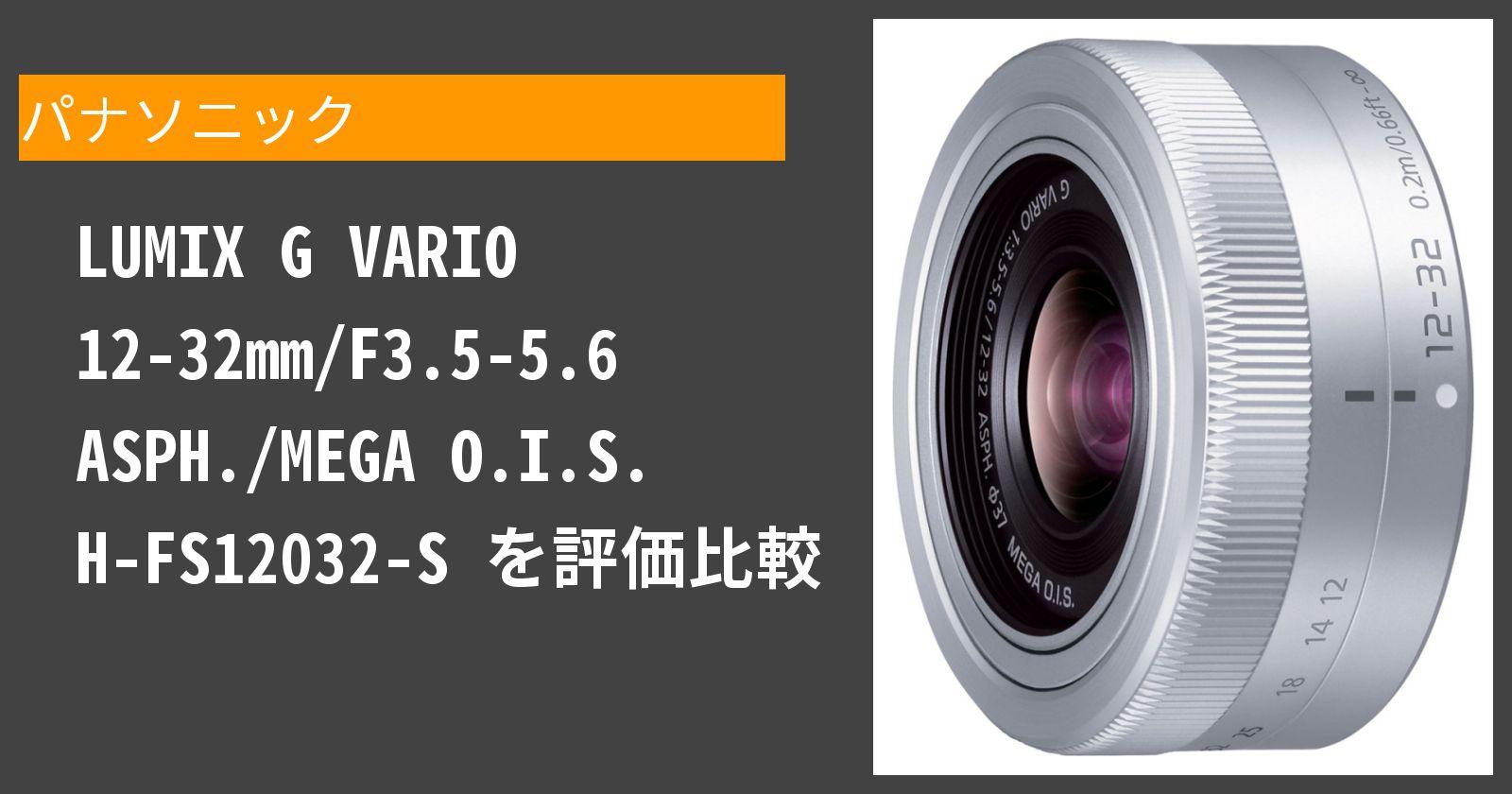 LUMIX G VARIO 12-32mm/F3.5-5.6 ASPH./MEGA O.I.S. H-FS12032-Sを徹底評価