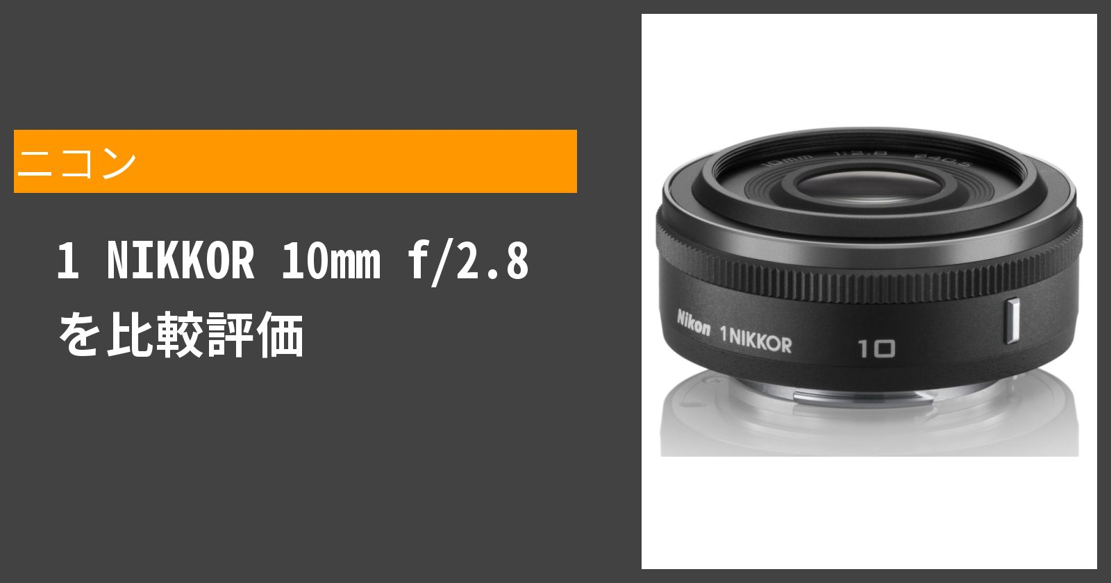 1 NIKKOR 10mm f/2.8を徹底評価