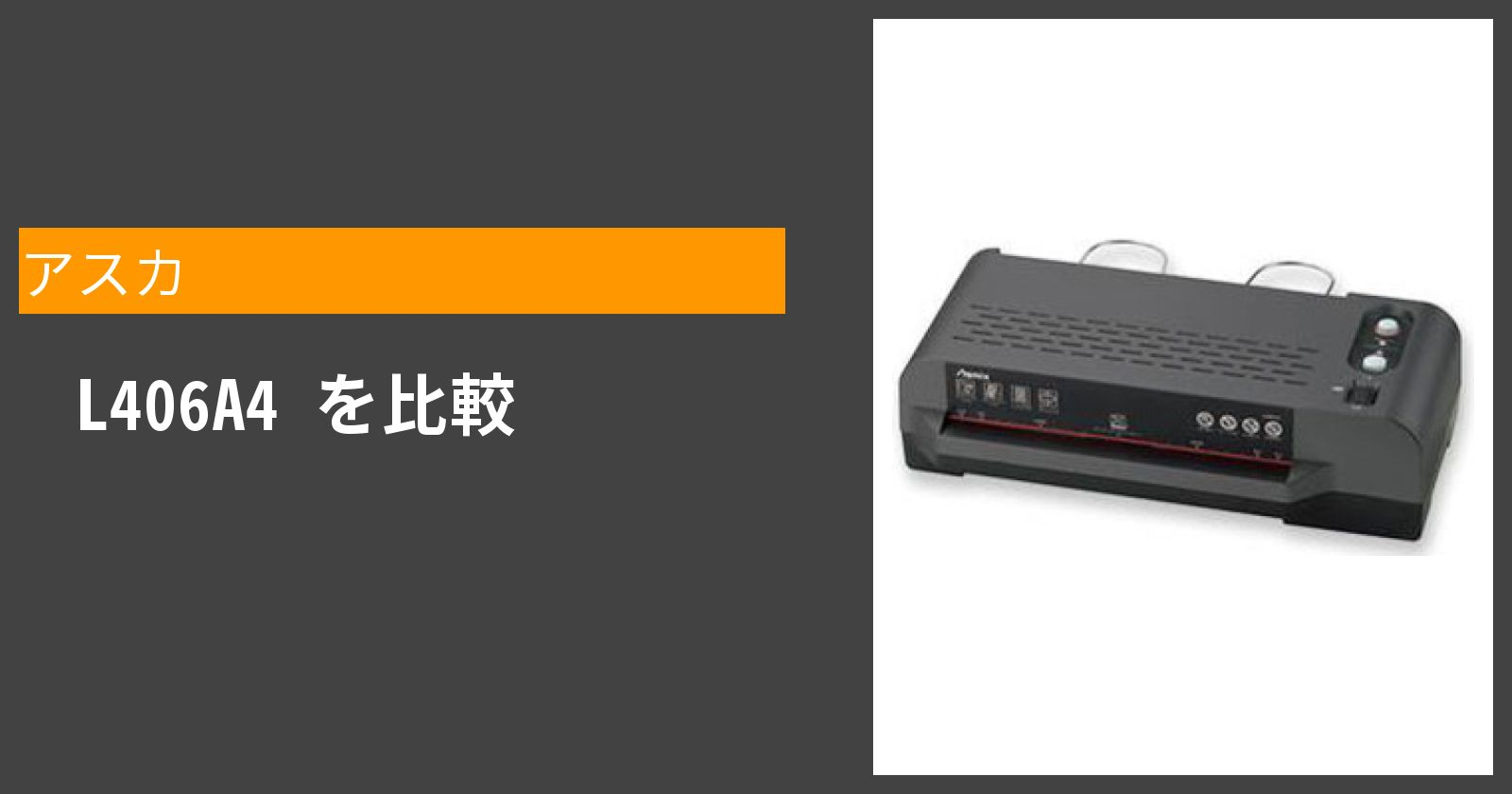 L406A4を徹底評価