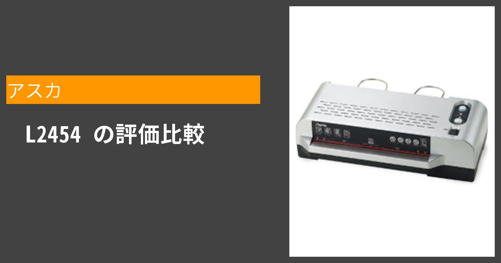 L2454を徹底評価