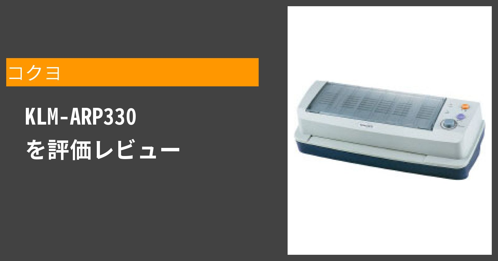 KLM-ARP330を徹底評価