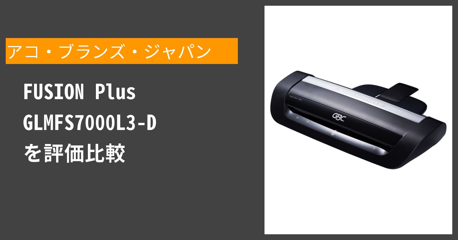 FUSION Plus GLMFS7000L3-Dを徹底評価