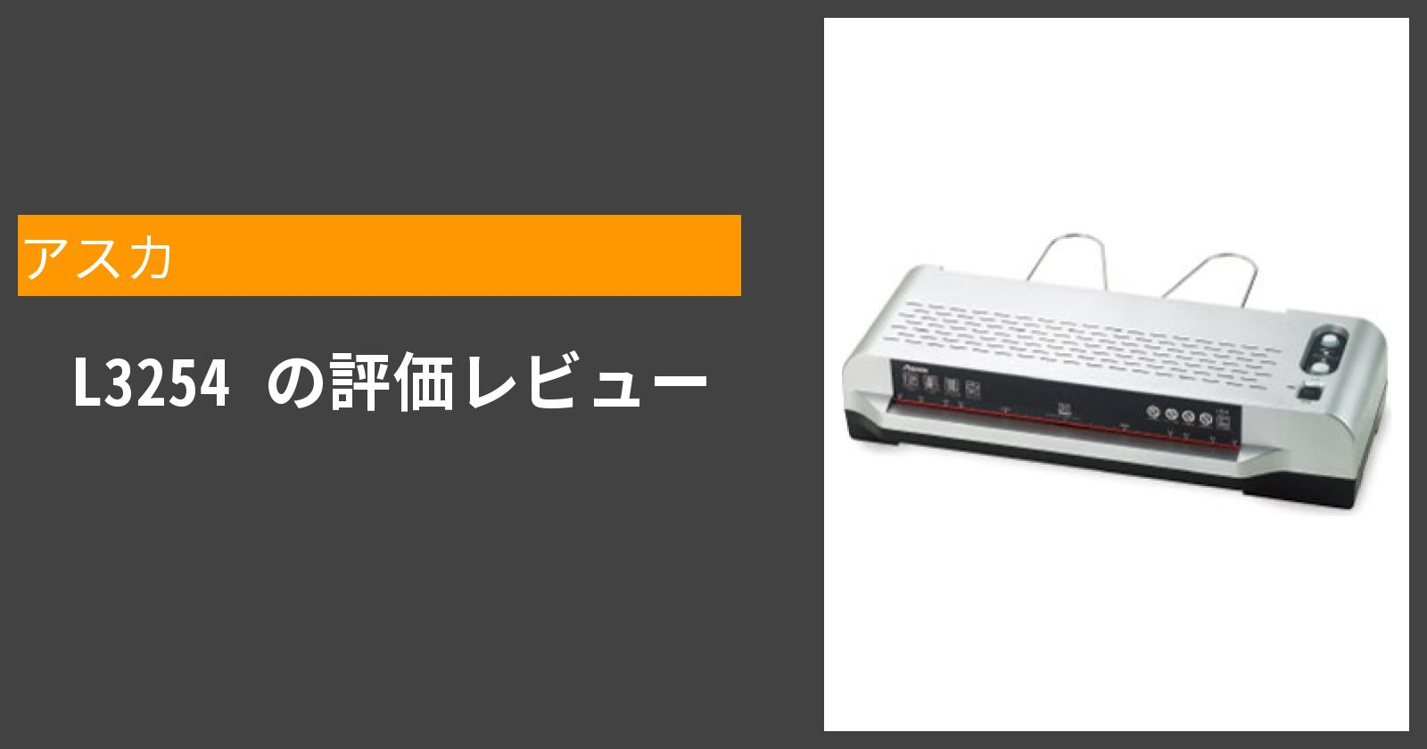 L3254を徹底評価