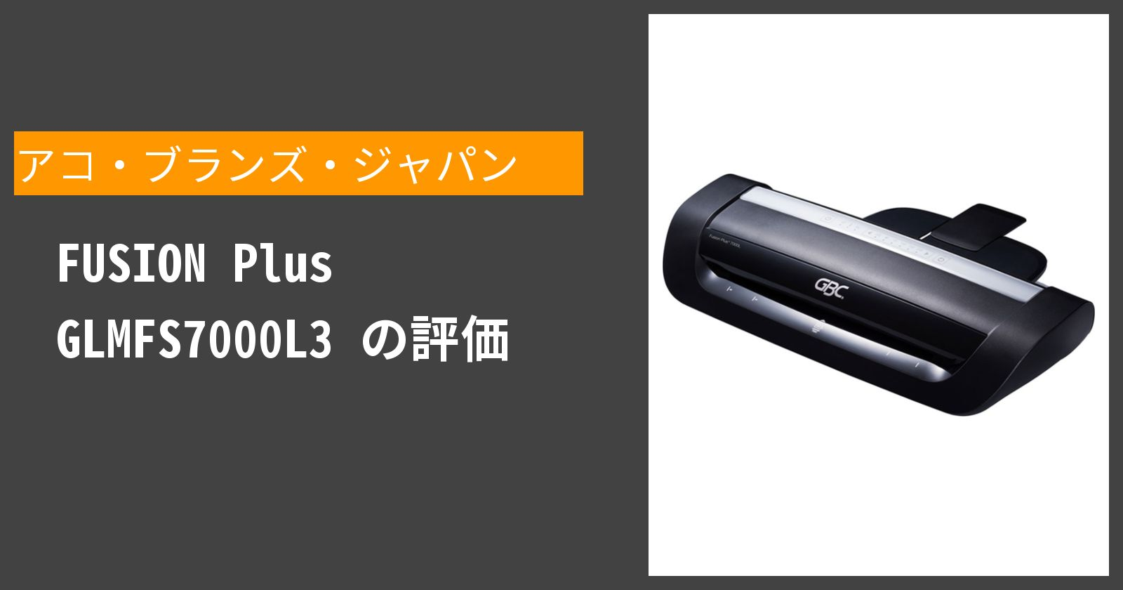 FUSION Plus GLMFS7000L3を徹底評価