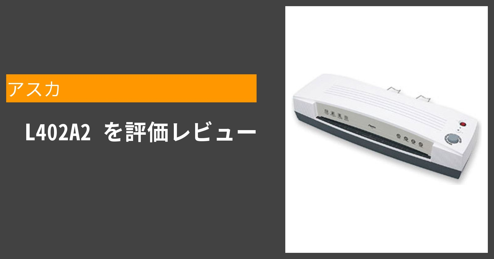 L402A2を徹底評価