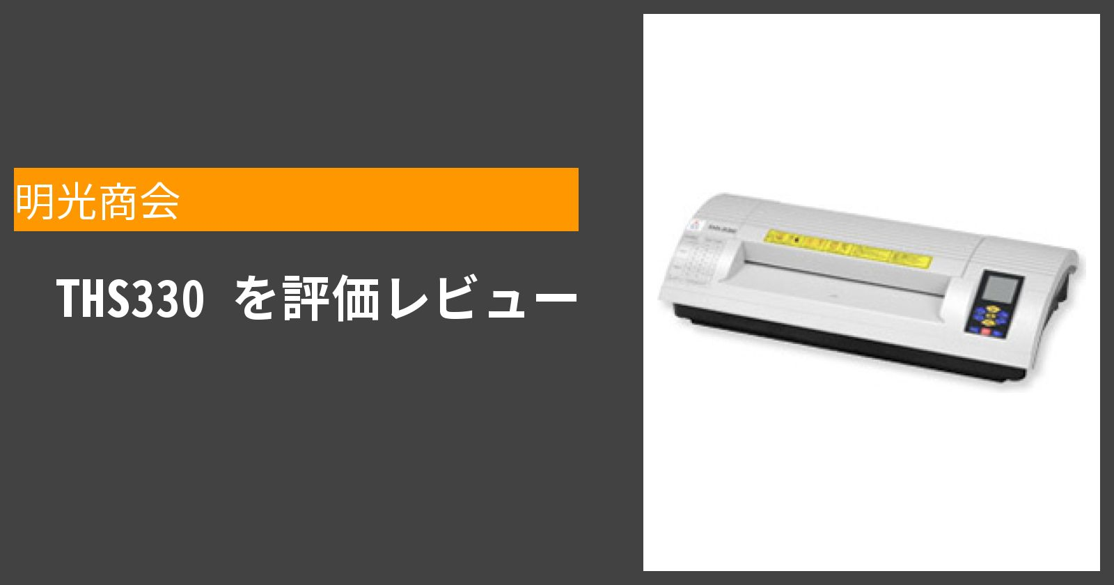 THS330を徹底評価