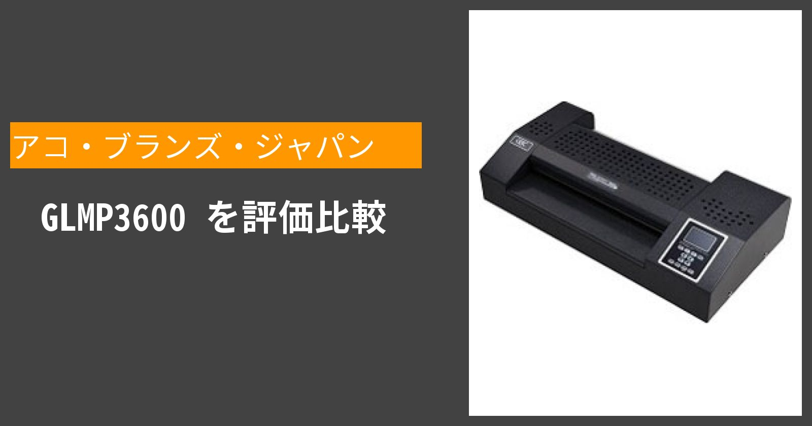 GLMP3600を徹底評価