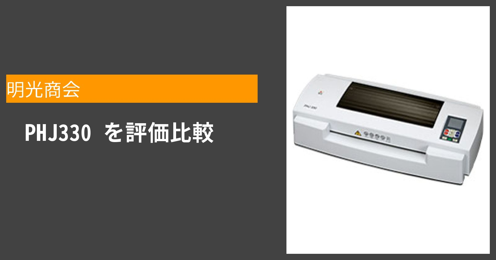 PHJ330を徹底評価
