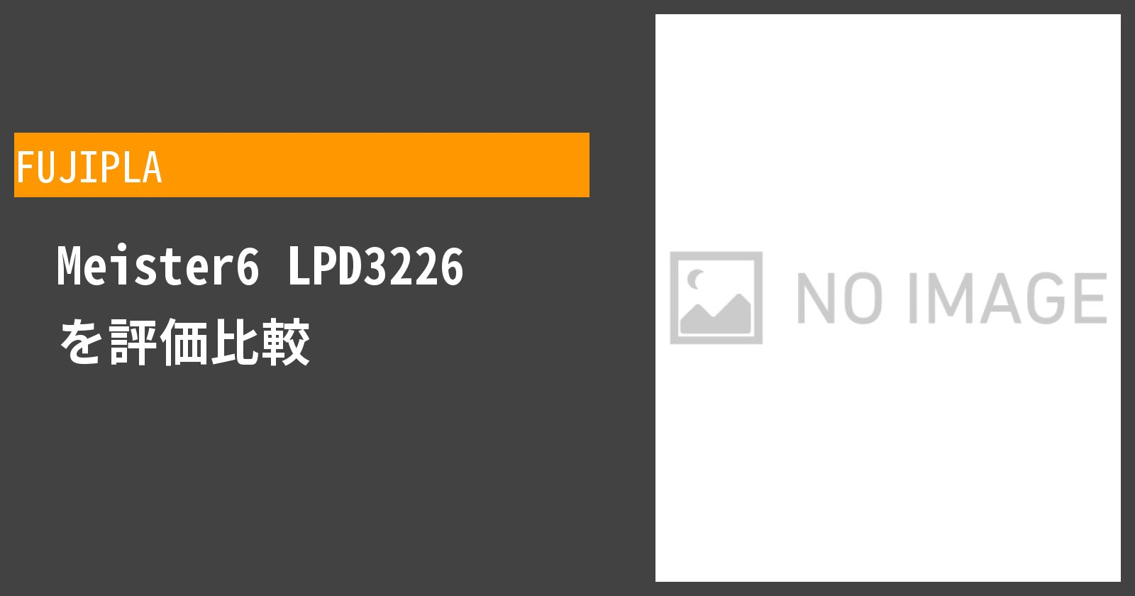 Meister6 LPD3226を徹底評価