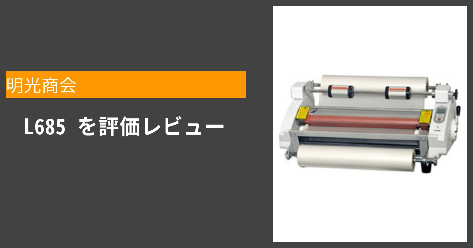 L685を徹底評価