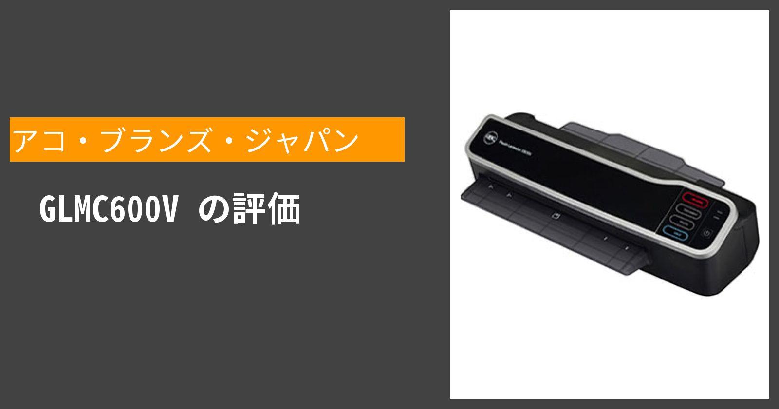 GLMC600Vを徹底評価