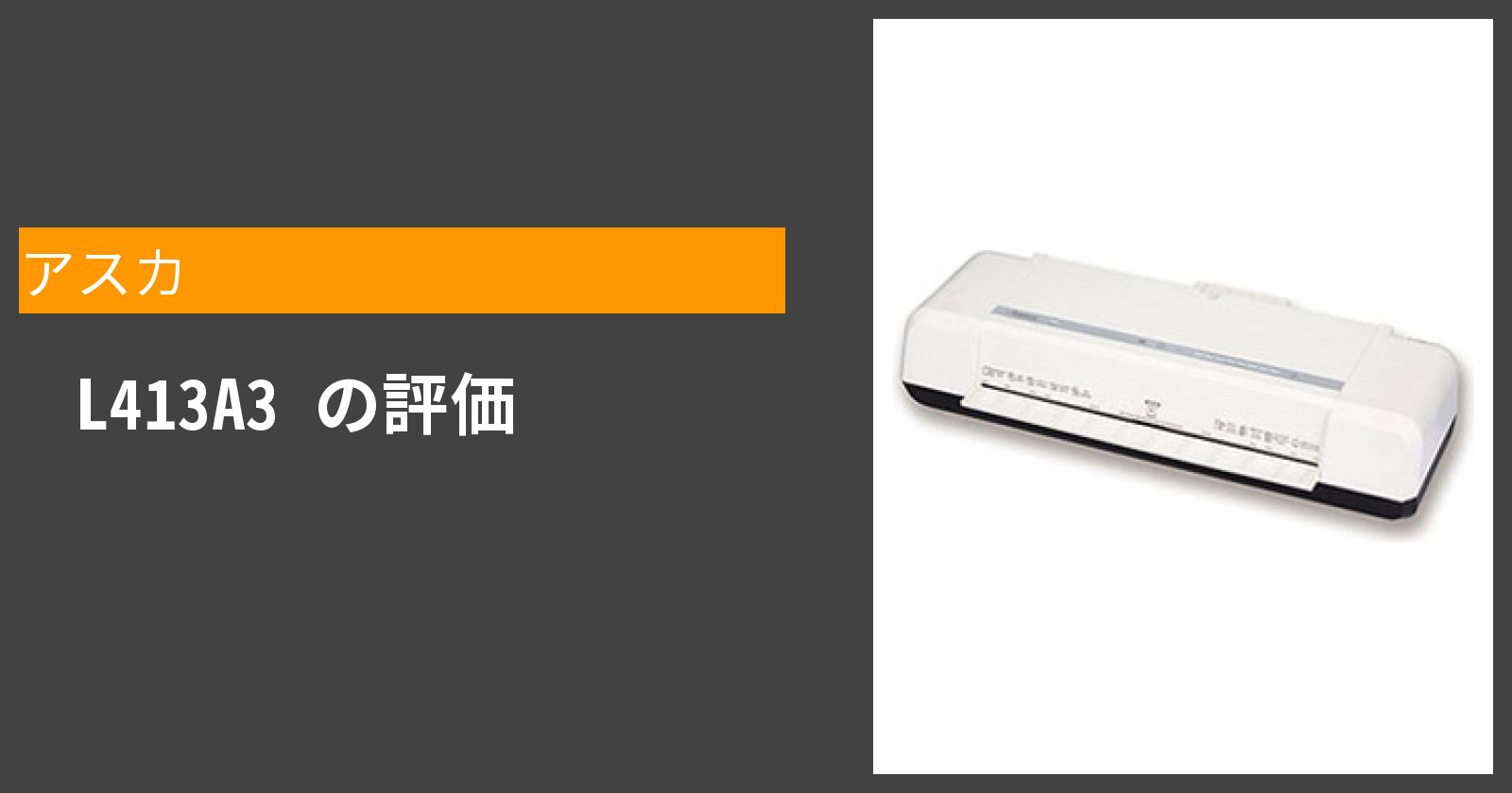 L413A3を徹底評価