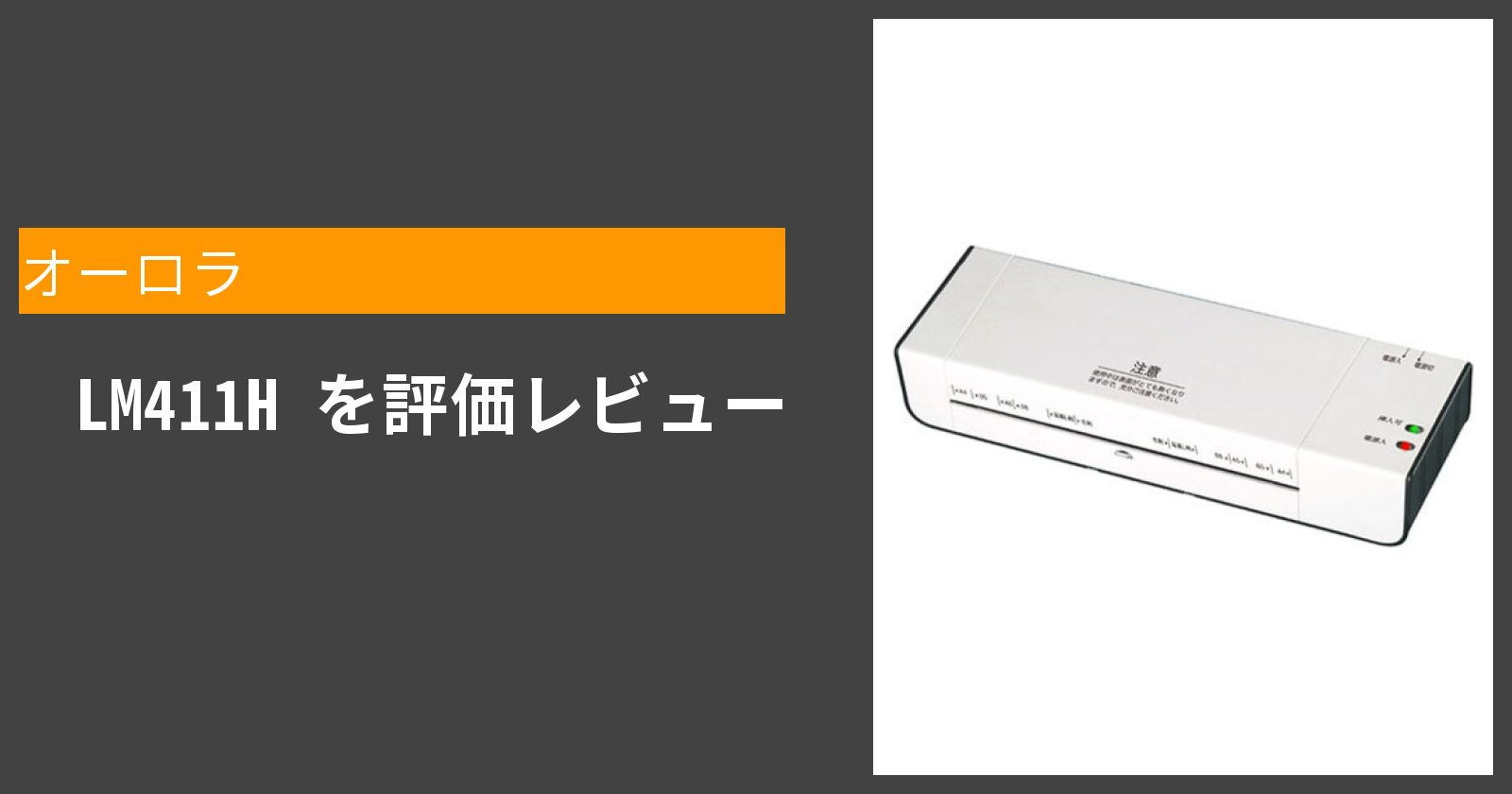LM411Hを徹底評価