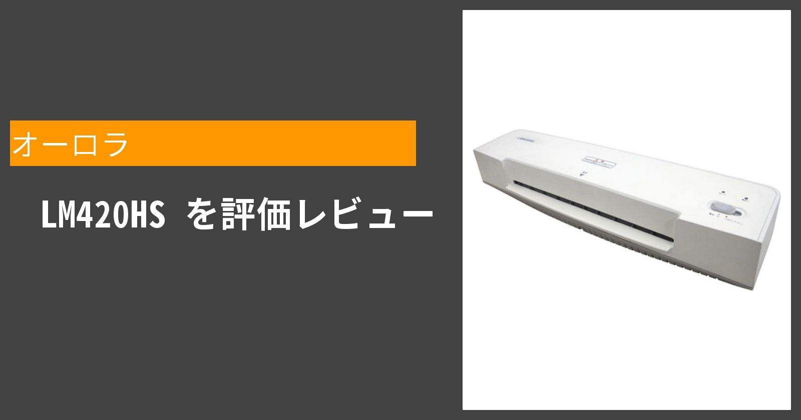 LM420HSを徹底評価