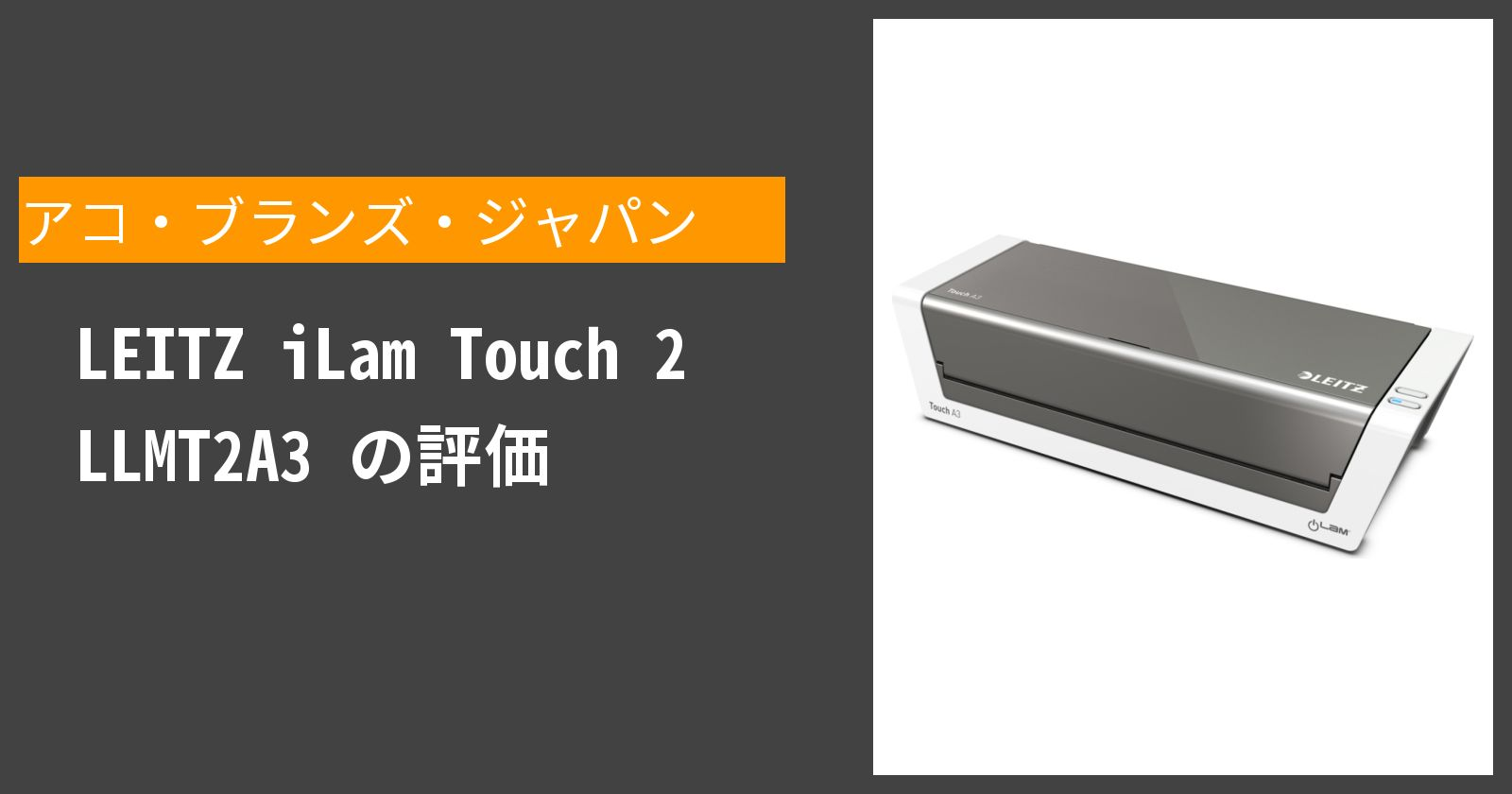 LEITZ iLam Touch 2 LLMT2A3を徹底評価