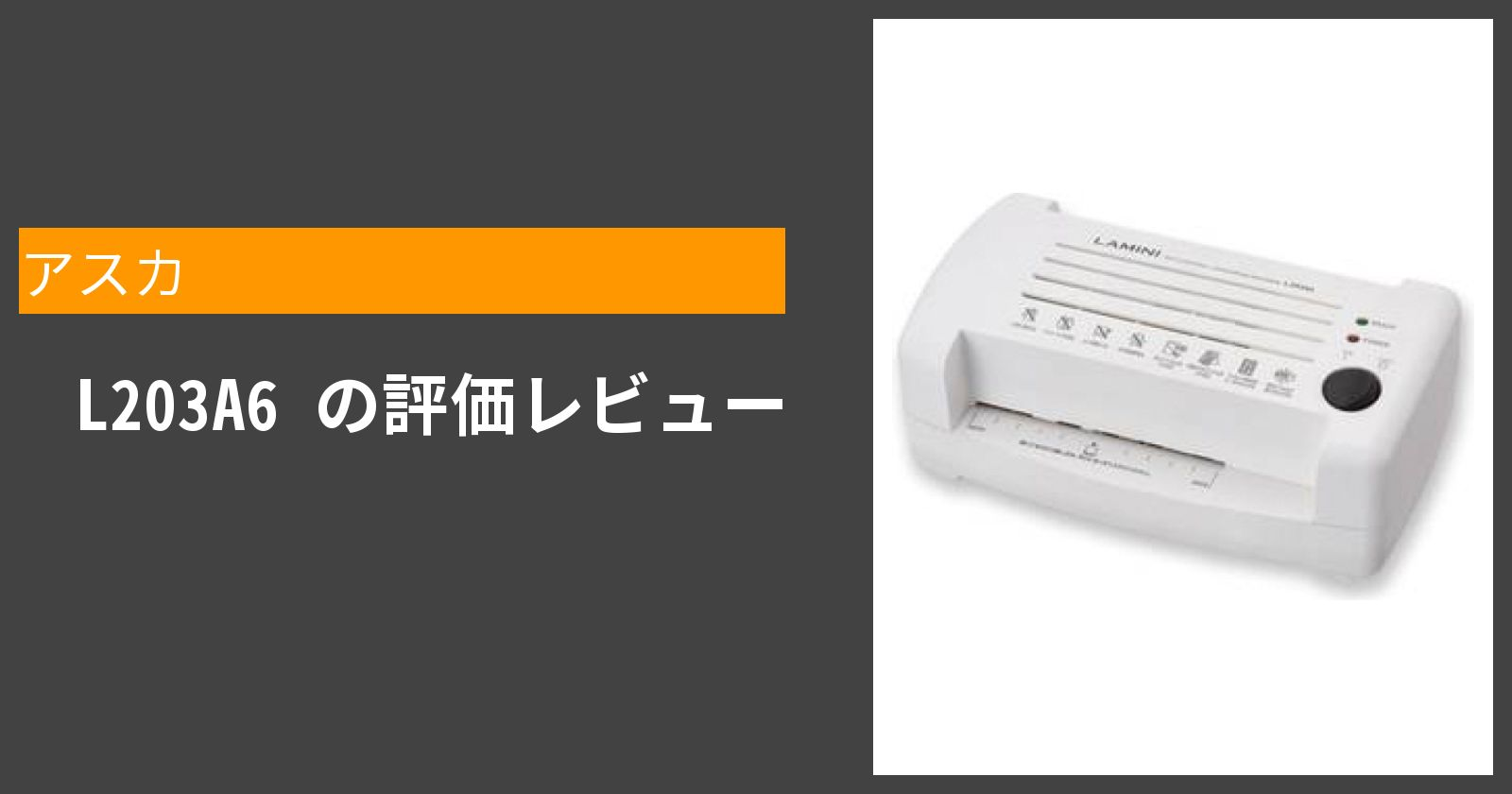 L203A6を徹底評価