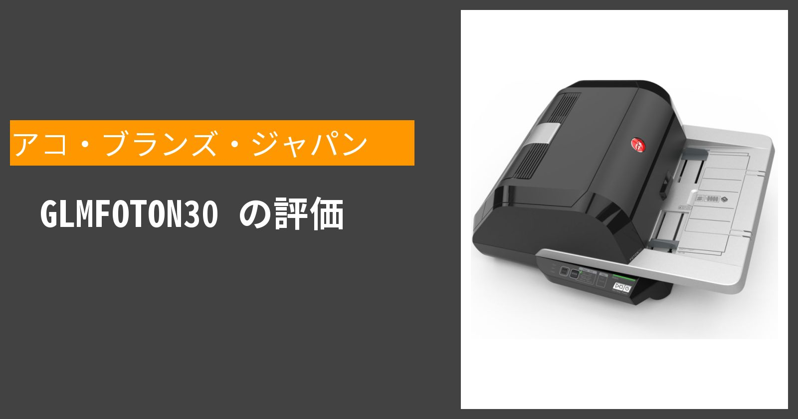 GLMFOTON30を徹底評価