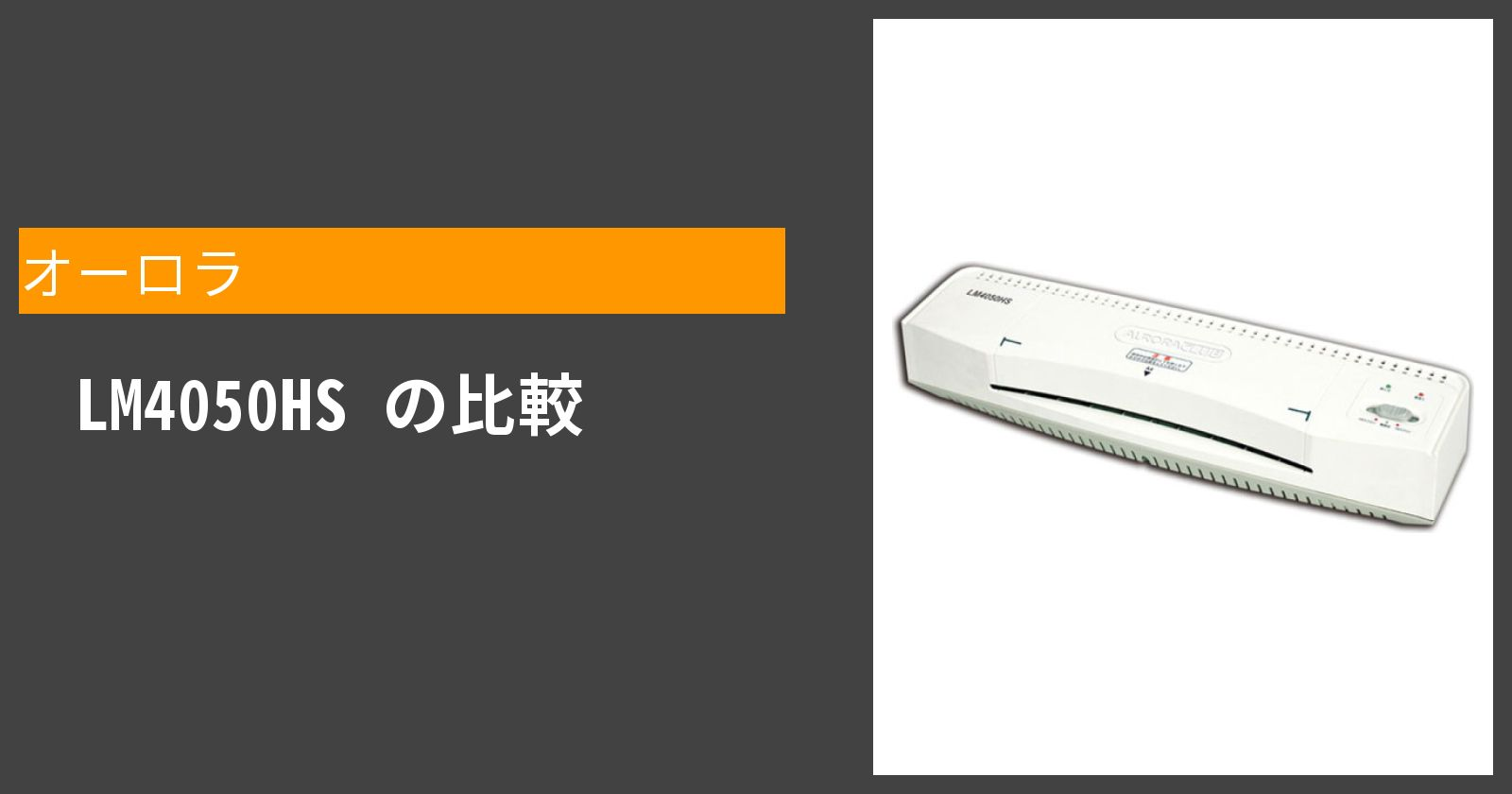 LM4050HSを徹底評価