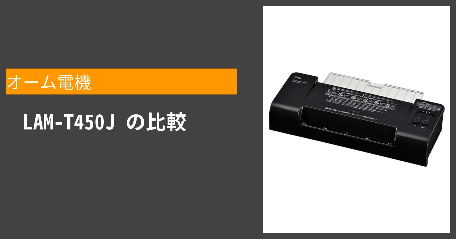LAM-T450Jを徹底評価
