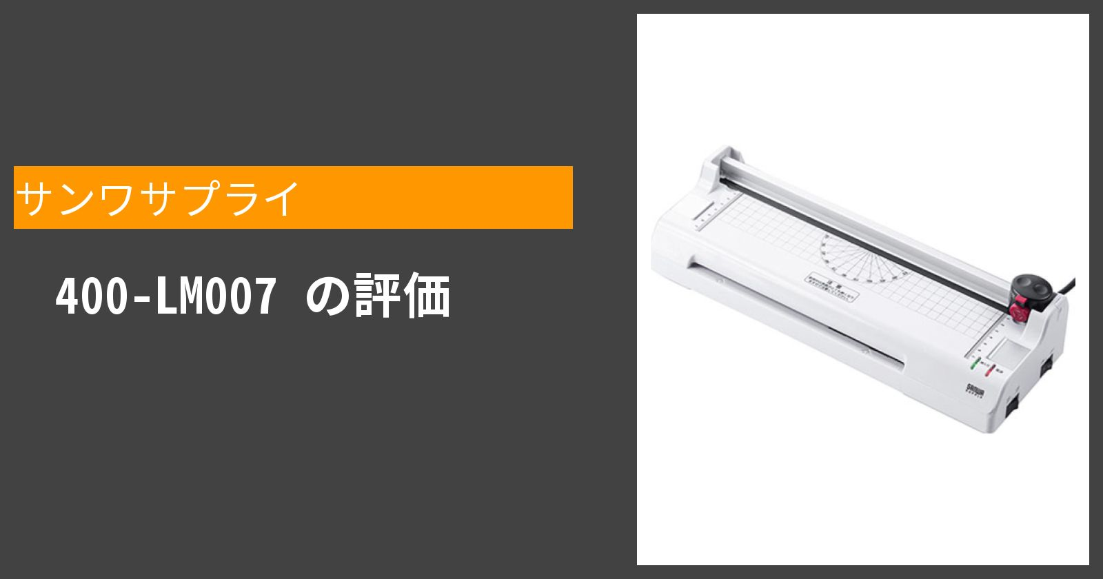 400-LM007を徹底評価